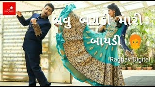 whatsapp video in gujarati