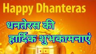 dhanteras celebration