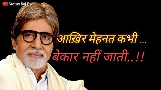 inspiration by amitabh
