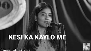 sad line of poetry girl